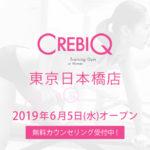 【東京日本橋店 2019年6月5日オープン!】2019/4/16より無料カウンセリング受付スタート!