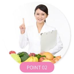 栄養管理を完全フルサポート