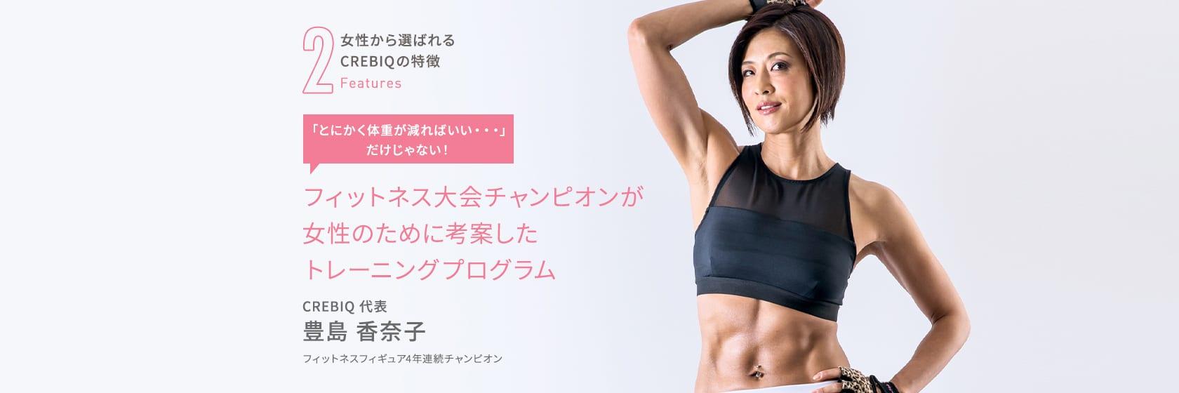 フィットネス大会チャンピオンが女性のために考案したトレーニングプログラム