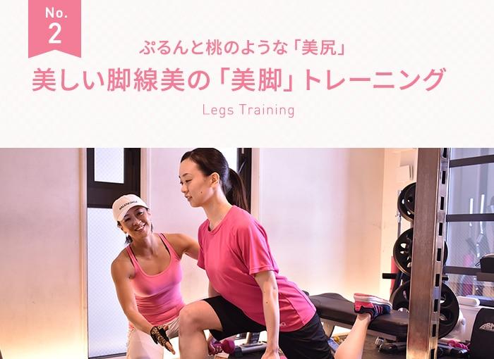 美しい脚線美の「美脚」トレーニング