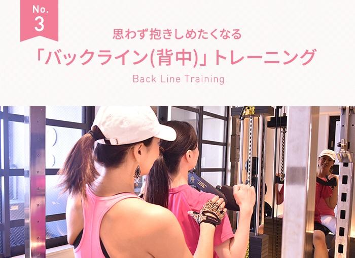 「バックライン(背中)」トレーニング