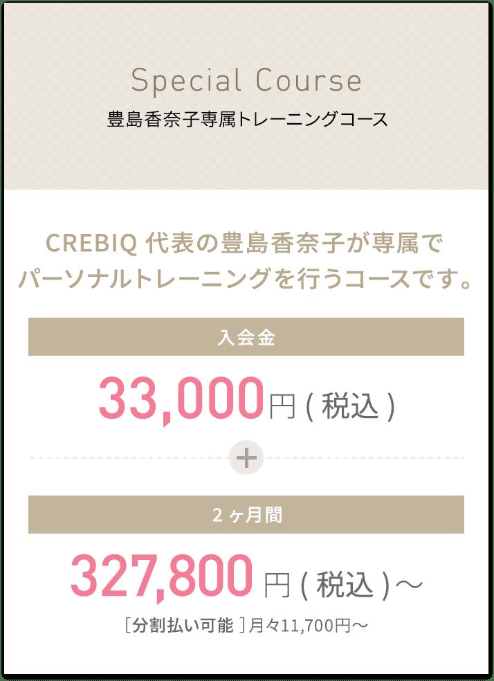 CREBIQ代表の豊島香奈子が専属でパーソナルトレーニングを行うコースです。
