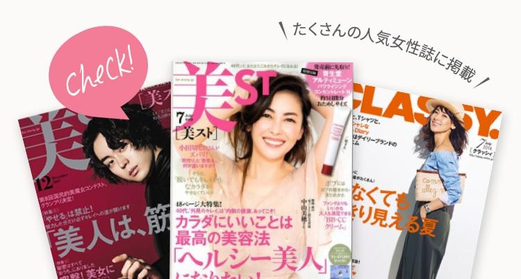雑誌、テレビでも話題沸騰! ボディメイクの魅力、楽しさを 世界へ発信し続けます!