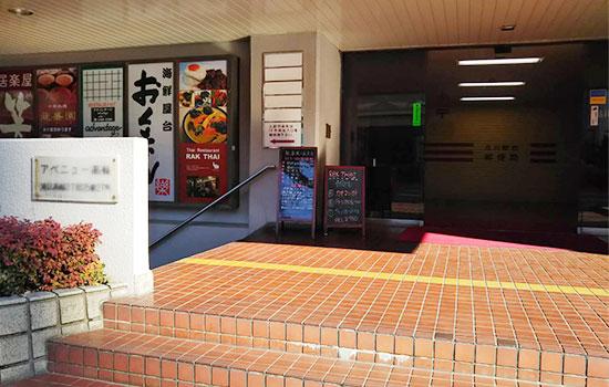 6.右手のビルがアベニュー高輪になります。自動ドアの入り口に、品川駅前郵便局と記載がありますので、こちらからお入りください。