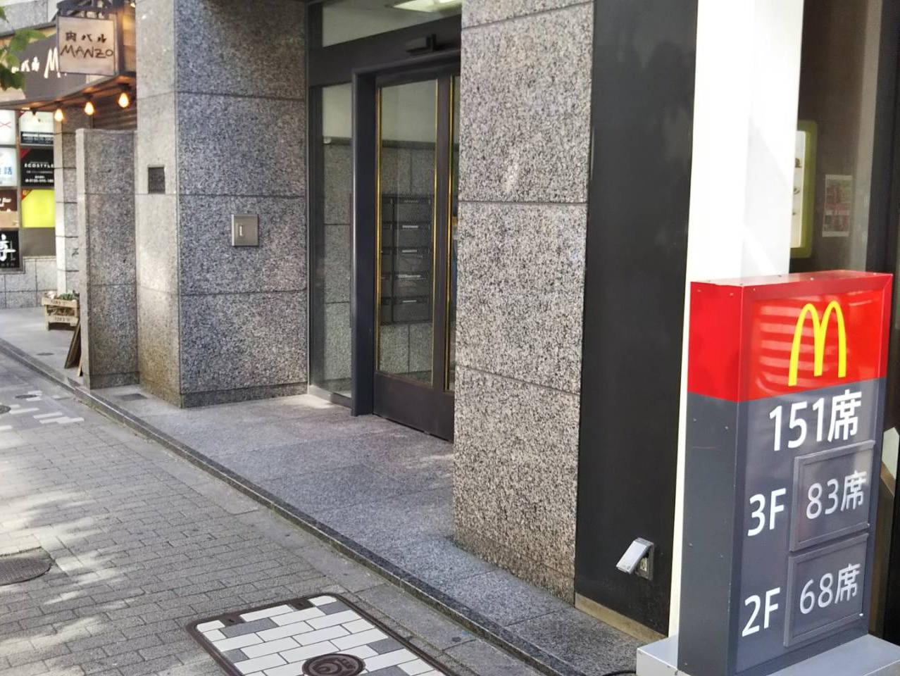 5.マクドナルドの1つ奥にビルの入り口があります。