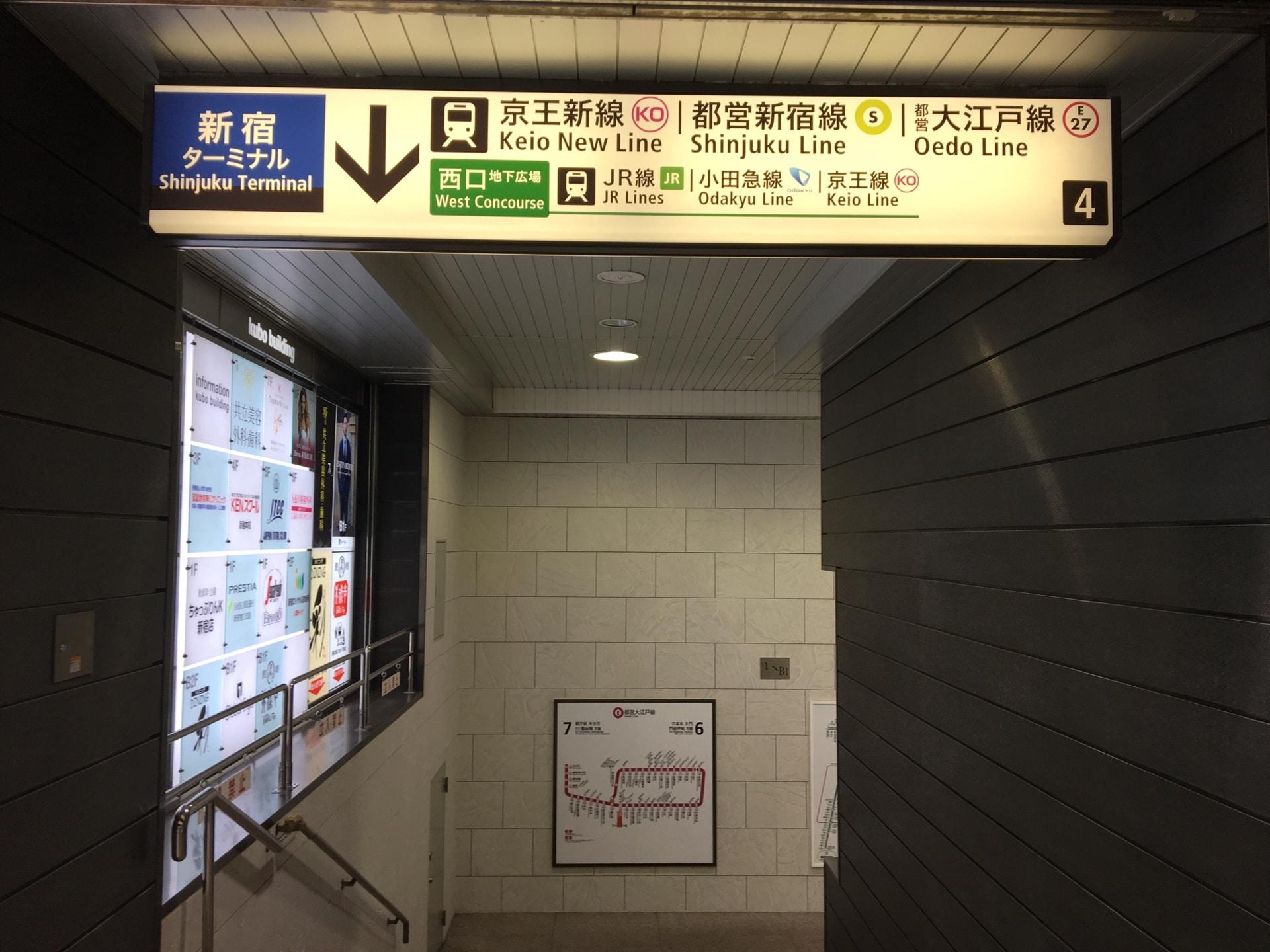 1.都営新宿線・大江戸線 新宿駅4番出口を出ます。