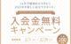 👍2ヶ月で理想のカラダに!2020年を新しい自分でスタート!👍 入会金 3万円が無料キャンペーン!!✨