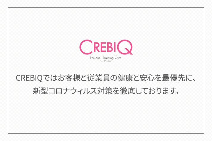 CREBIQではお客様と従業員の健康と安心を最優先に、新型コロナ対策を徹底しております。