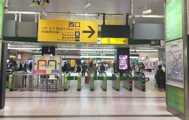 JR大宮駅 中央改札(南・北)を出て、西口方面に出ます。