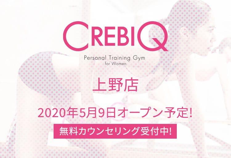 CREBIQ上野店OPEN