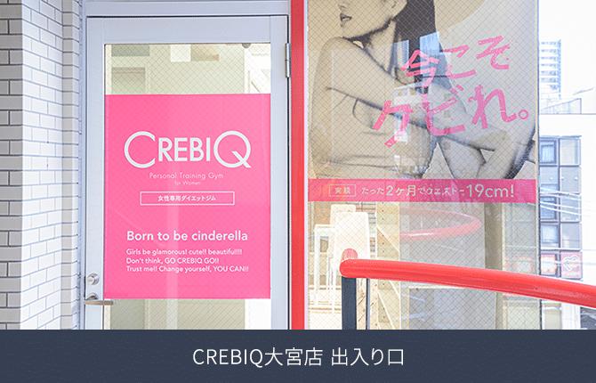 CREBIQ大宮店_出入り口