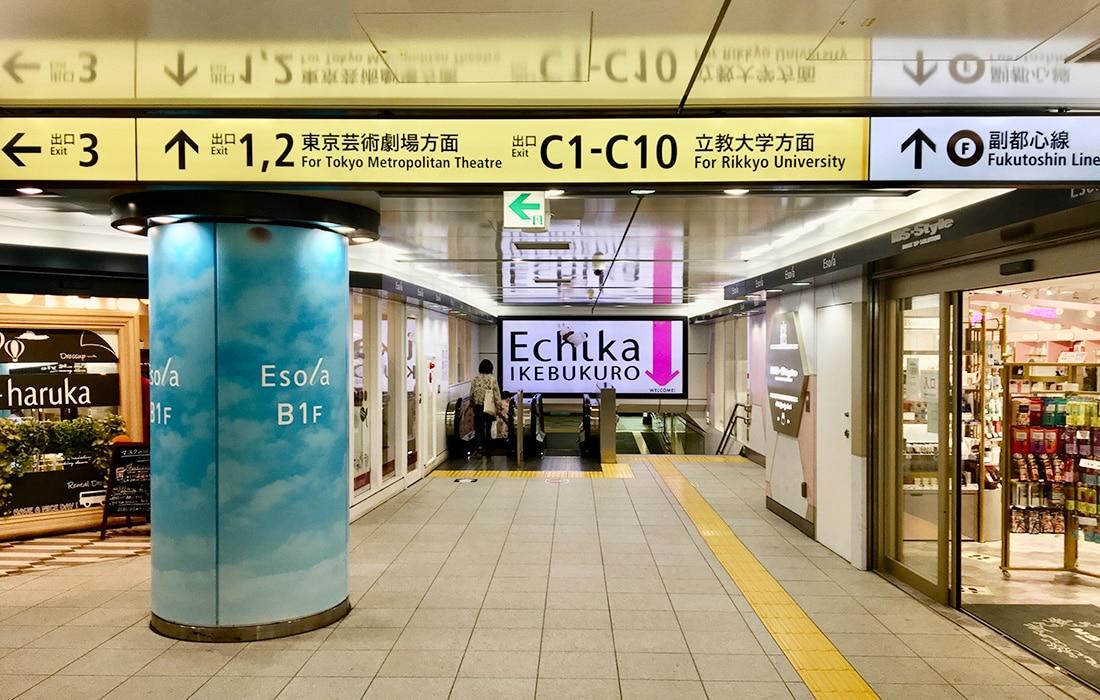 C6番出口を目指し歩きます。