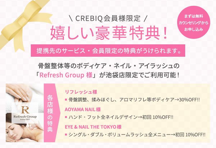RefreshGroup様提携バナー