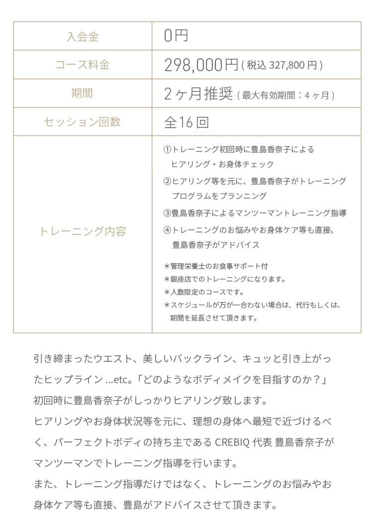 豊島香奈子専属コース