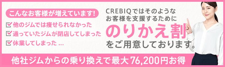 CREBIQではお悩みを抱えるお客様を支援する為にのりかえ割をご用意しております。