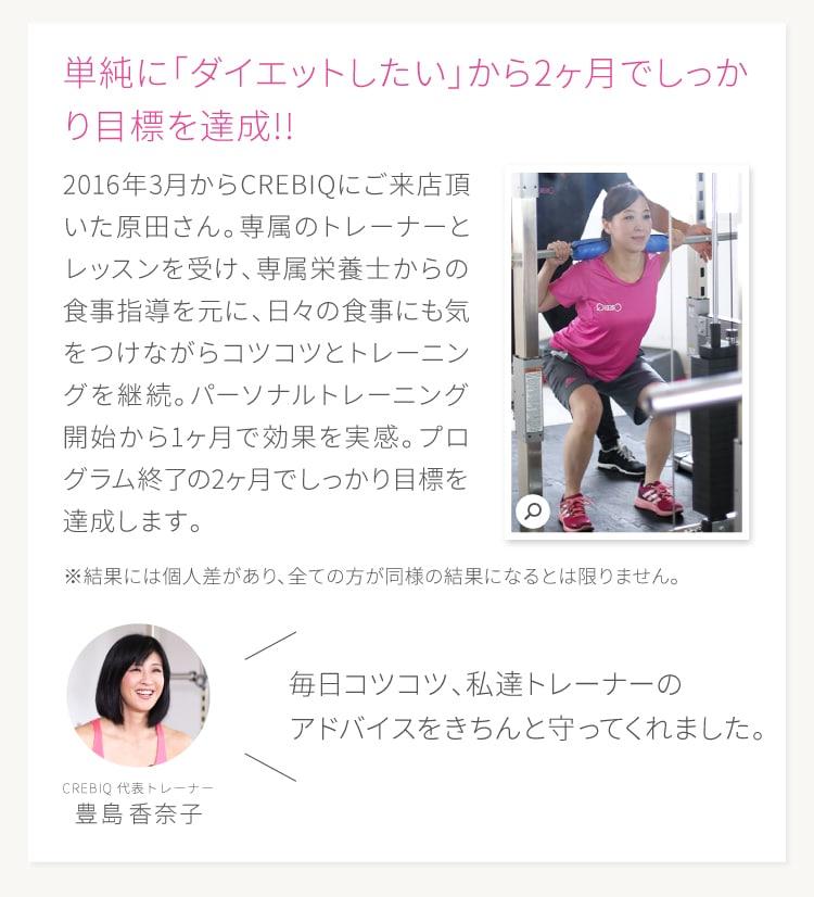 単純に「ダイエットしたい」から2ヶ月でしっかり目標を達成!!