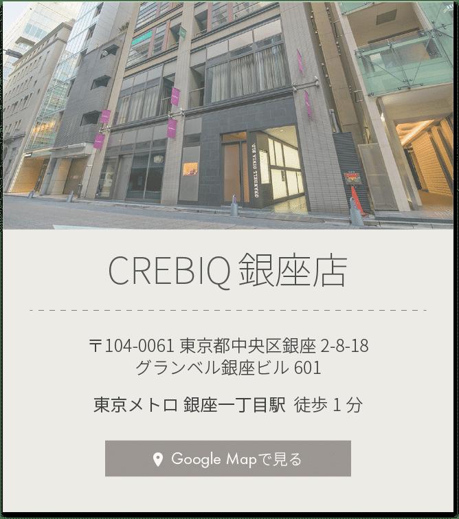 CREBIQ銀座店