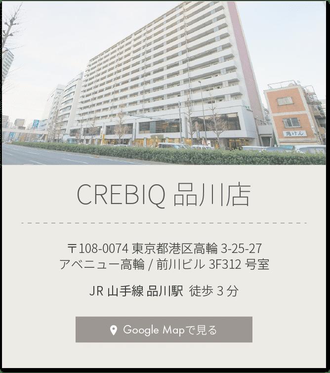 CREBIQ品川店