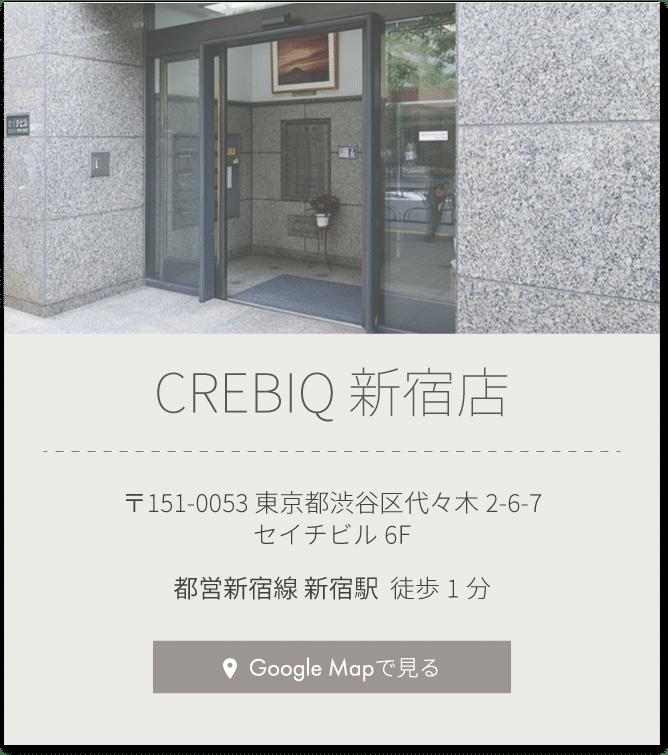 CREBIQ新宿店