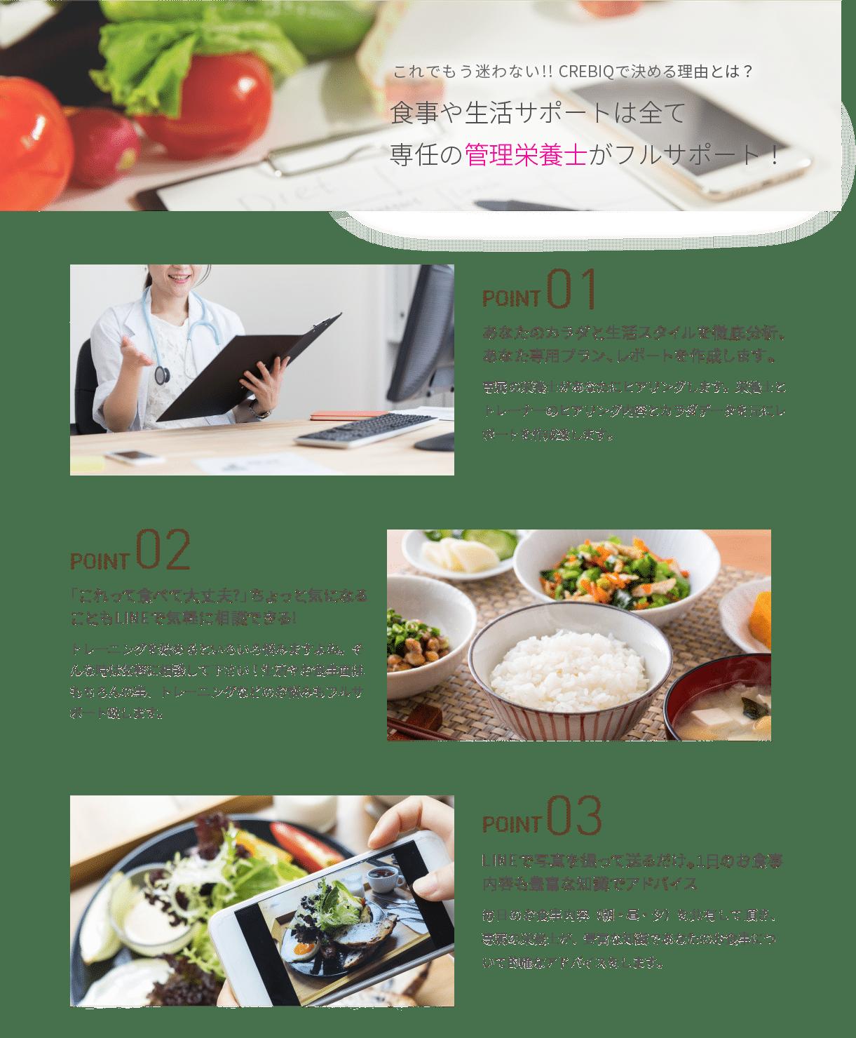 食事や生活サポートは全て専任の管理栄養士がフルサポート!