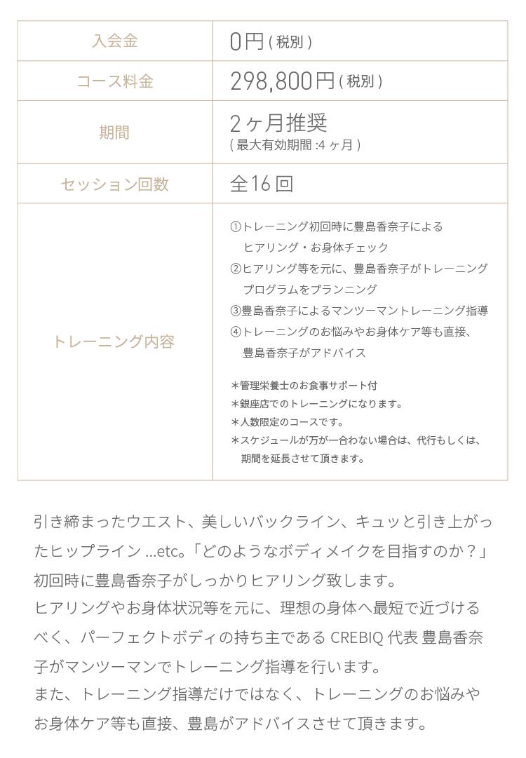 豊島香奈子専属トレーニングコース_料金表