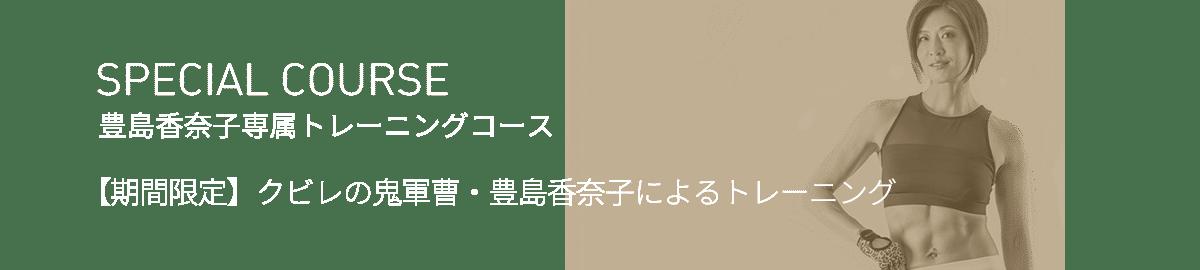 豊島香奈子専属トレーニングコース
