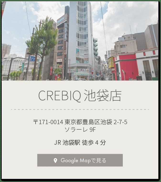 CREBIQ池袋店
