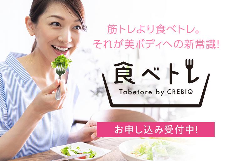オンラン食事指導サービス「食べトレ」がスタート!