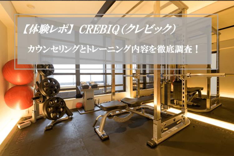 【体験レポ】カウンセリングとトレーニング内容を徹底調査!