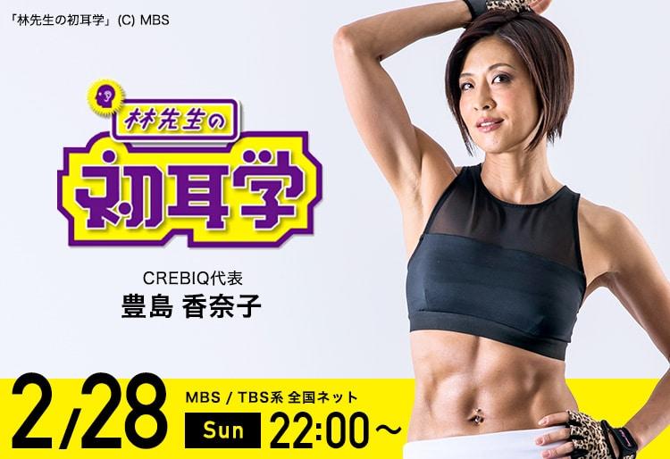 弊社代表 豊島香奈子が TBS「林先生の初耳学」に出演します!