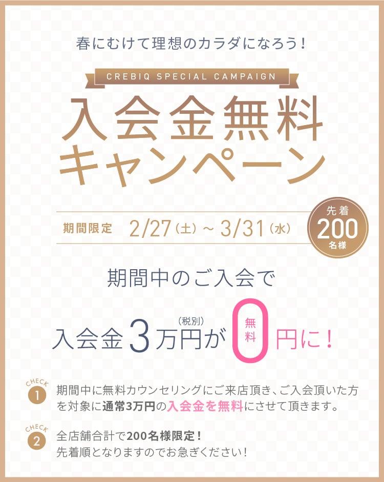 春にむけて理想のカラダになろう!入会金無料キャンペーン!
