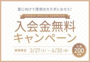 夏に向けて理想のカラダになろう!入会金無料キャンペーン!