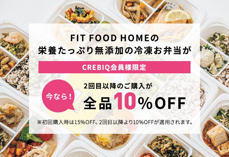 FIT FOOD HOMEの 栄養たっぷり無添加の冷凍お弁当が全品10%OFF