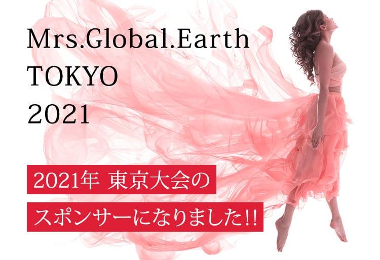 【2021ミセス・グローバル・アース東京大会】スポンサーになりました!!