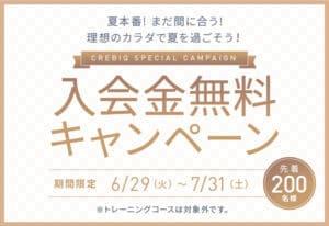 夏本番! まだ間に合う! 理想のカラダで夏を過ごそう!入会金無料キャンペーン!