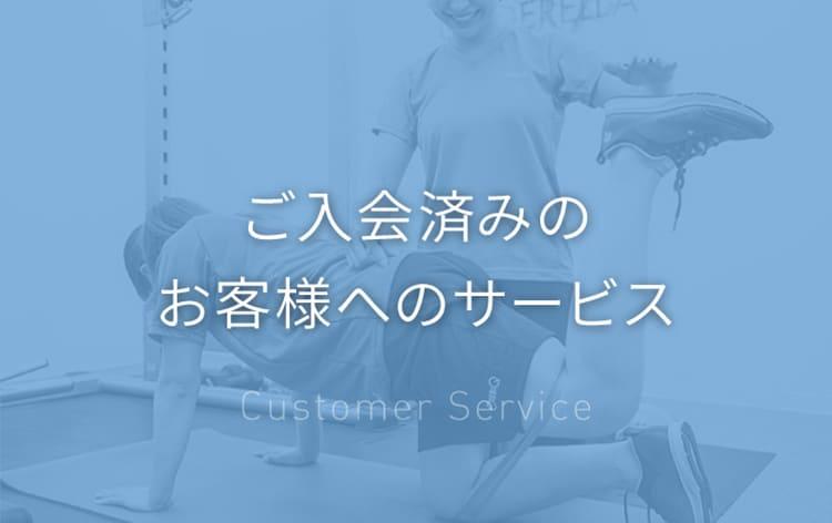 ご入会済みのお客様へのサービス