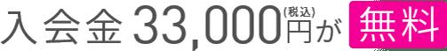 入会金33,000円が無料!
