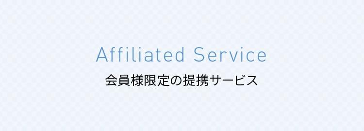 会員様限定の提携サービス