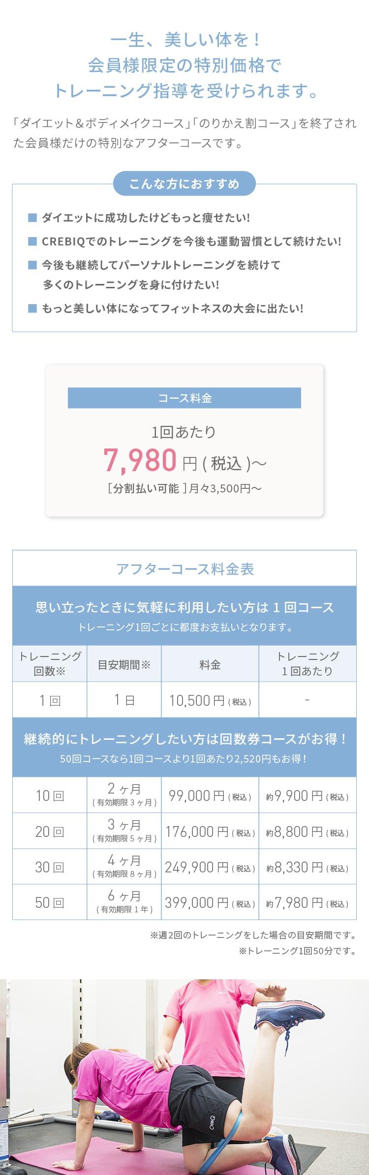 アフターコース_料金表