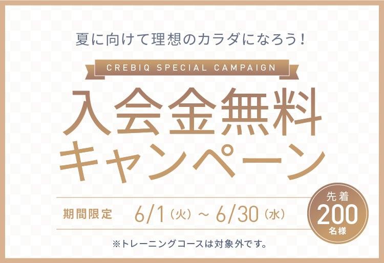 夏に向けて理想のカラダになろう!入会金無料キャンペーン