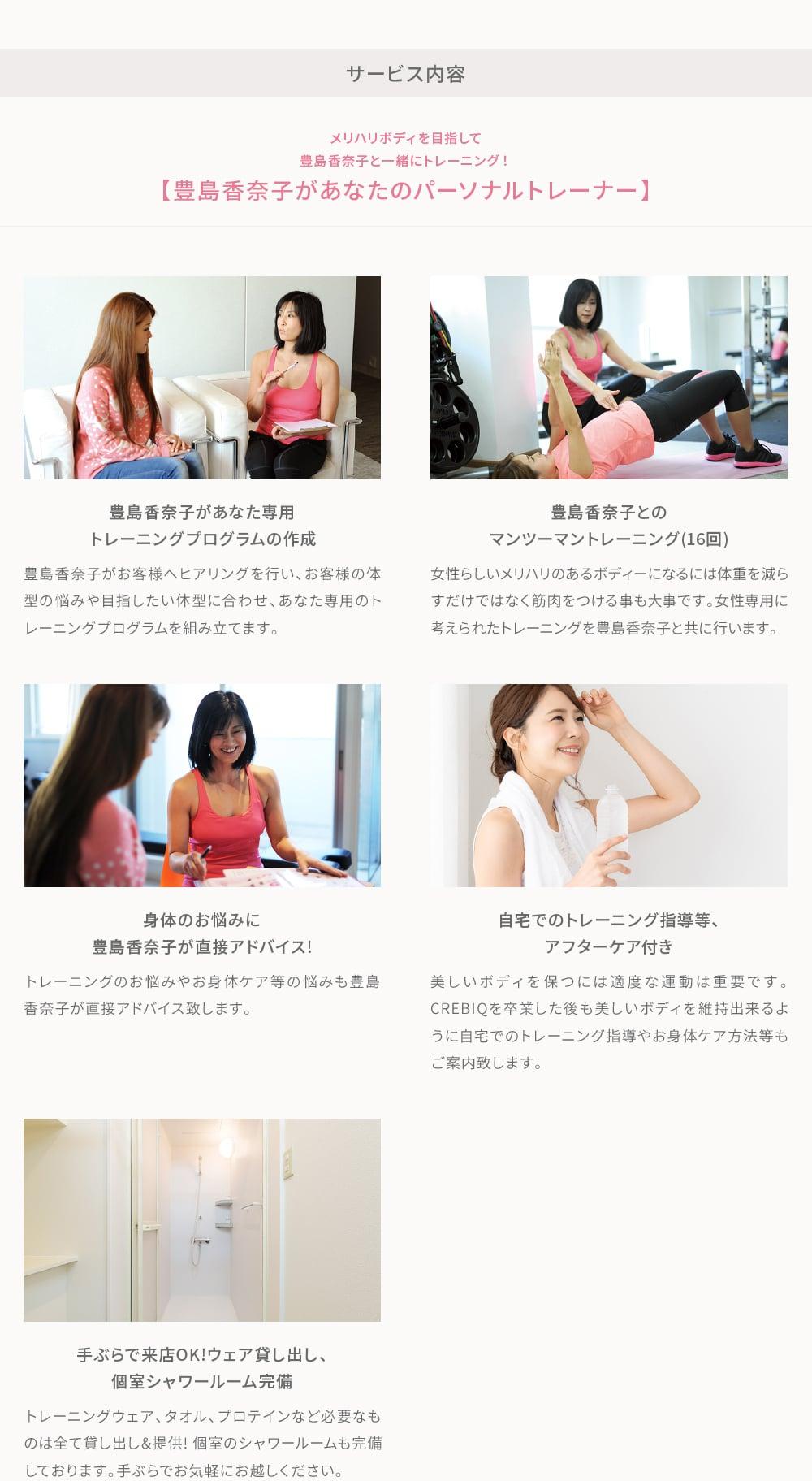 メリハリボディを目指して豊島香奈子と一緒にトレーニング!