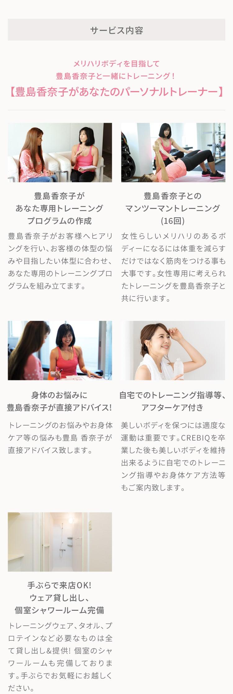 メリハリボディを目指して 豊島香奈子と一緒にトレーニング!