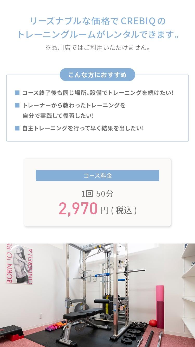 トレーニングルームレンタル_料金表