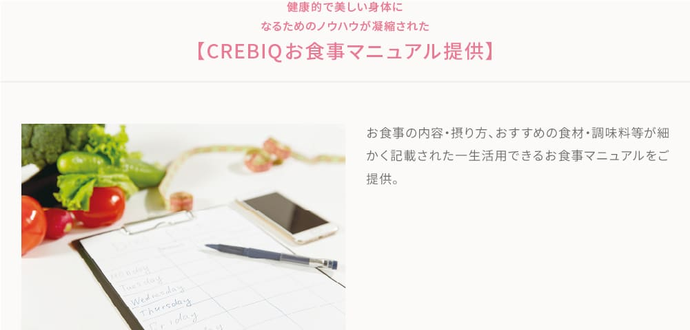 CREBIQお食事マニュアル提供