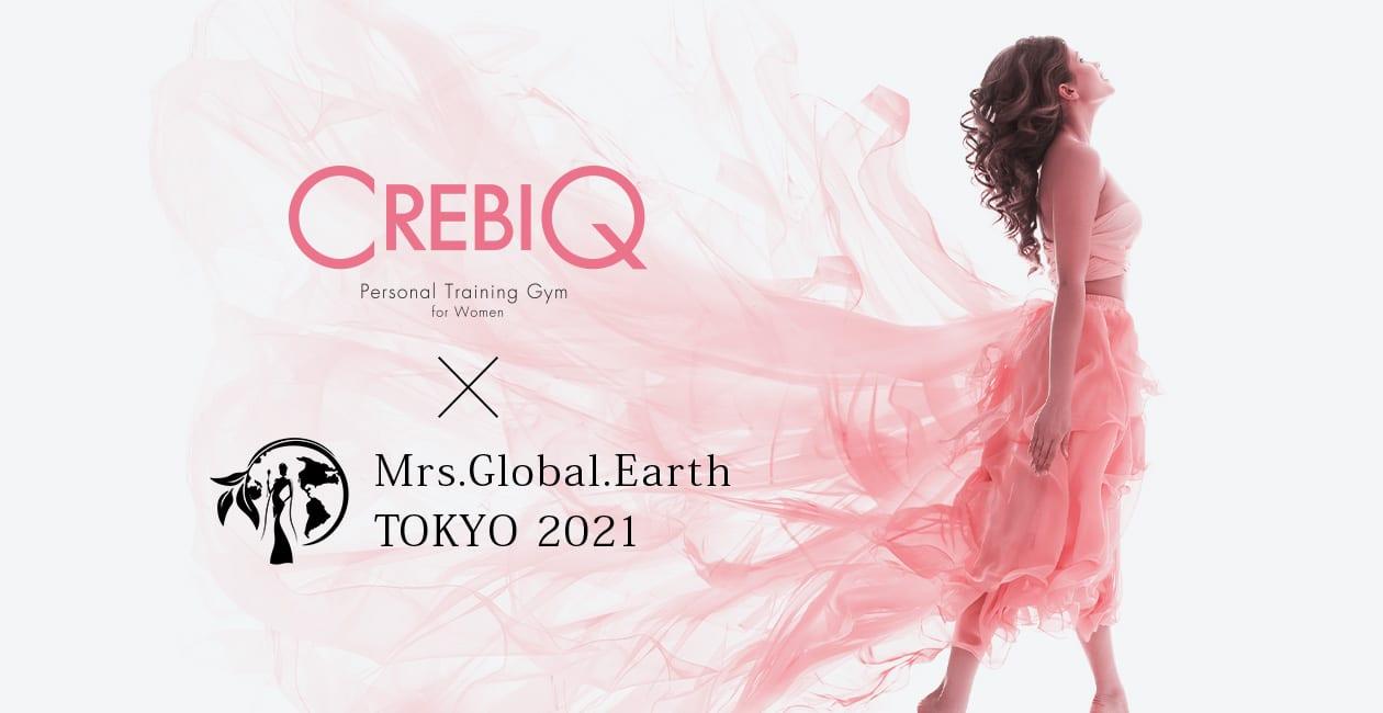 CREBIQはメインスポンサーとして2021年 東京大会をサポートしています。