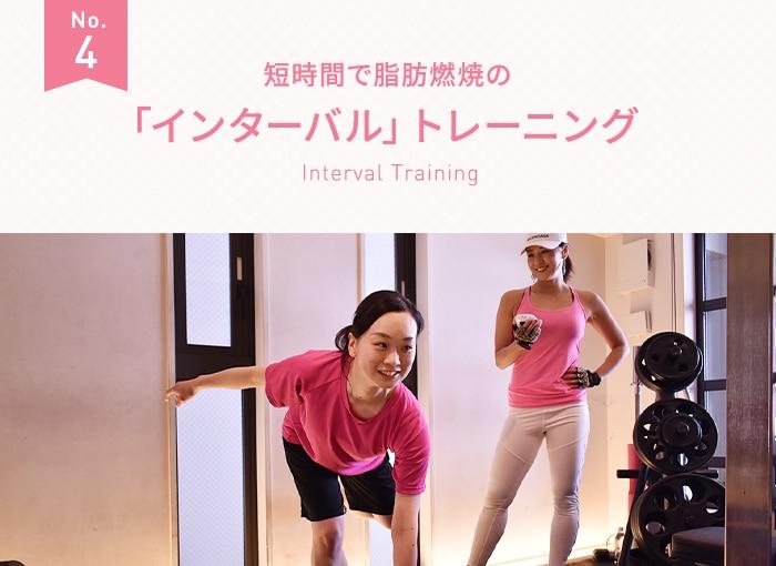 「インターバル」トレーニング