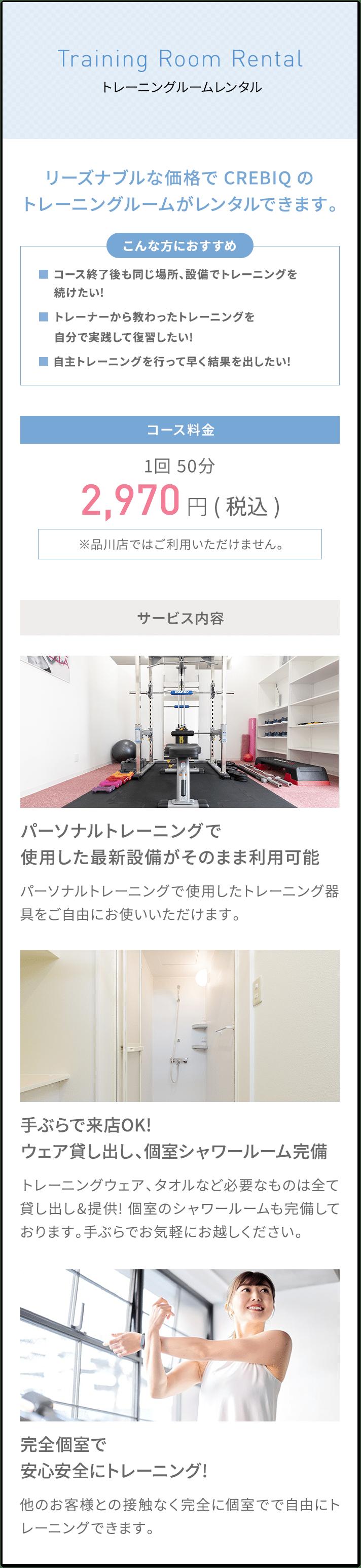 リーズナブルな価格でCREBIQのトレーニングルームがレンタルできます。