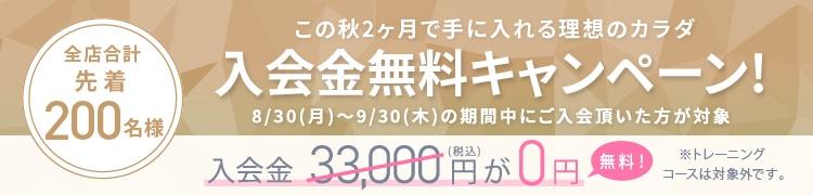 この秋2ヶ月で手に入れる理想のカラダ 入会金無料キャンペーン!