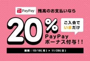 Paypay残高のお支払いなら20%戻ってくる