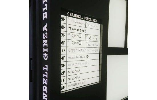 7.このビルのエレベーターで6階の601号室が、CREBIQ銀座店となります。